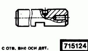 Код классификатора ЕСКД 715124