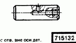 Код классификатора ЕСКД 715132