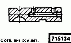 Код классификатора ЕСКД 715134