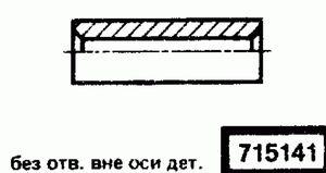 Код классификатора ЕСКД 715141
