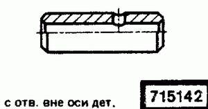 Код классификатора ЕСКД 715142