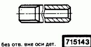 Код классификатора ЕСКД 715143