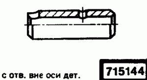 Код классификатора ЕСКД 715144