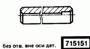 Код классификатора ЕСКД 715151