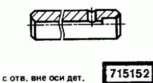Код классификатора ЕСКД 715152