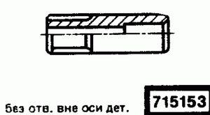 Код классификатора ЕСКД 715153
