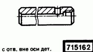 Код классификатора ЕСКД 715162