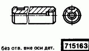 Код классификатора ЕСКД 715163