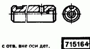 Код классификатора ЕСКД 715164