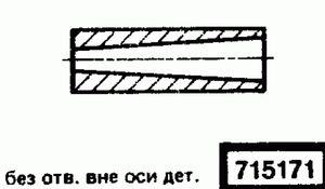Код классификатора ЕСКД 715171