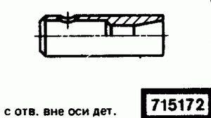 Код классификатора ЕСКД 715172