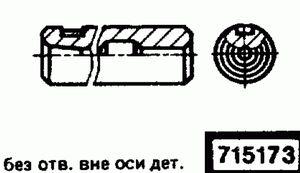 Код классификатора ЕСКД 715173