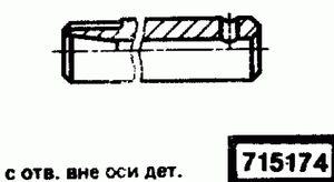 Код классификатора ЕСКД 715174