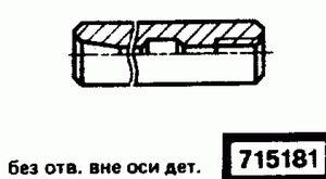 Код классификатора ЕСКД 715181