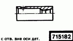 Код классификатора ЕСКД 715182
