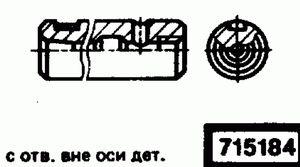 Код классификатора ЕСКД 715184