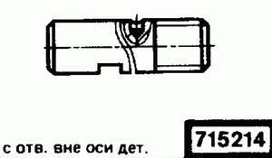 Код классификатора ЕСКД 715214