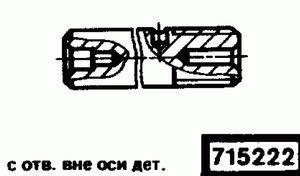 Код классификатора ЕСКД 715222
