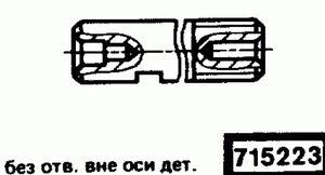 Код классификатора ЕСКД 715223