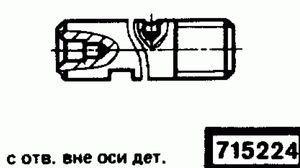 Код классификатора ЕСКД 715224