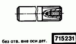Код классификатора ЕСКД 715231
