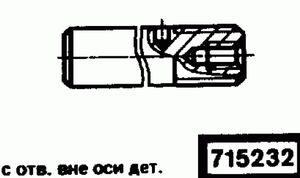 Код классификатора ЕСКД 715232