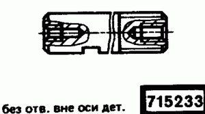 Код классификатора ЕСКД 715233