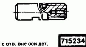 Код классификатора ЕСКД 715234