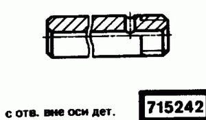 Код классификатора ЕСКД 715242