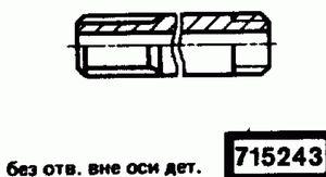 Код классификатора ЕСКД 715243
