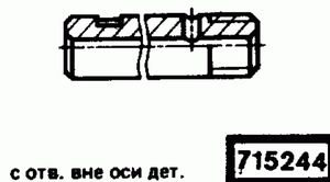 Код классификатора ЕСКД 715244
