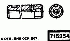 Код классификатора ЕСКД 715254