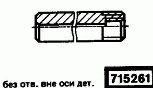Код классификатора ЕСКД 715261
