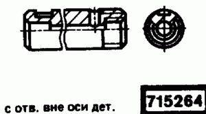 Код классификатора ЕСКД 715264