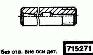 Код классификатора ЕСКД 715271