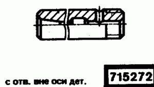 Код классификатора ЕСКД 715272