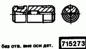 Код классификатора ЕСКД 715273