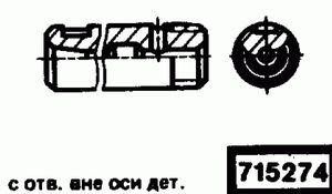 Код классификатора ЕСКД 715274