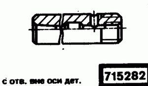 Код классификатора ЕСКД 715282