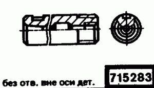 Код классификатора ЕСКД 715283