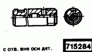 Код классификатора ЕСКД 715284