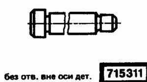 Код классификатора ЕСКД 715311