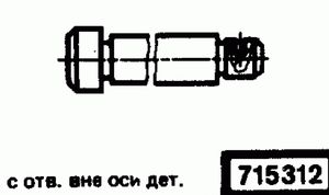 Код классификатора ЕСКД 715312