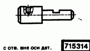 Код классификатора ЕСКД 715314