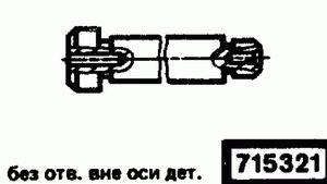 Код классификатора ЕСКД 715321