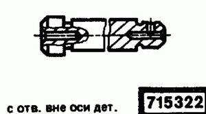 Код классификатора ЕСКД 715322