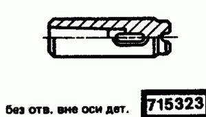 Код классификатора ЕСКД 715323
