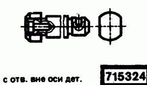 Код классификатора ЕСКД 715324