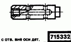 Код классификатора ЕСКД 715332