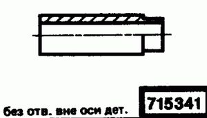 Код классификатора ЕСКД 715341
